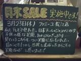 060323松江