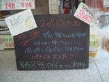 2012/2/10立石