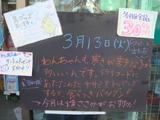 2012/3/13立石