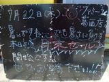 2010/7/22葛西