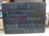 2010/3/25松江