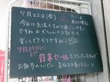 2011/7/22南行徳