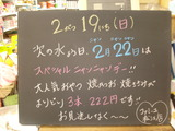 2012/02/19松江