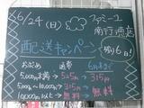 2012/06/24南行徳