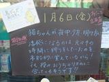 2012/1/6立石