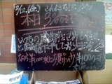 2010/2/12森下