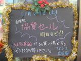 2012/11/24立石