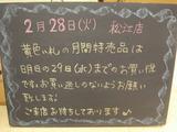 2012/2/28松江