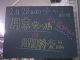 2010/2/28南行徳