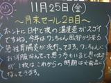 051125南葛西