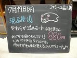 2012/7/19森下