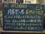 060423松江