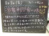 080809松江