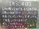 2010/01/30立石