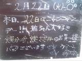 2011/02/22森下