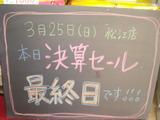 2012/03/25松江