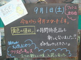 2012/09/01立石