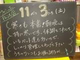 2012/11/03松江