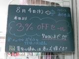2011/8/4南行徳