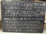 090724松江