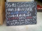 2011/06/18森下