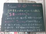 2012/5/16南行徳