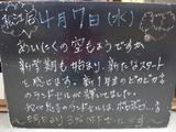 2010/4/7松江