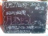 2011/1/27森下