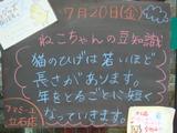 2012/7/20立石