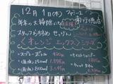 2011/12/1南行徳