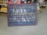 2011/6/24森下