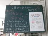 2012/02/18南行徳
