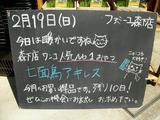 2012/02/19森下