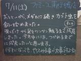090711南行徳