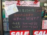 2011/11/25立石