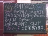 060815南行徳