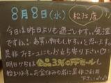 2012/8/8松江