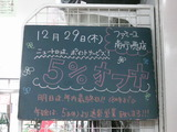 2011/12/29南行徳