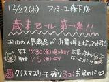 2011/12/22森下