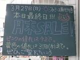2011/3/27南行徳