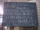 090415南行徳
