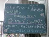2012/11/28南行徳