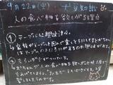 090922松江