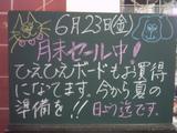 060623南行徳