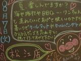 2012/8/7松江