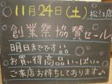 2012/11/24松江