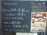 2010/10/30南行徳