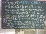 060903松江