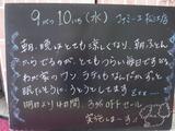 080910松江
