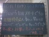 091001南行徳